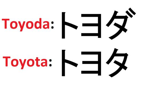 Theo cách viết bộ ký tự Katakana của tiếng Nhật, chữ Toyota chỉ có 8 nét bút, là số đẹp.