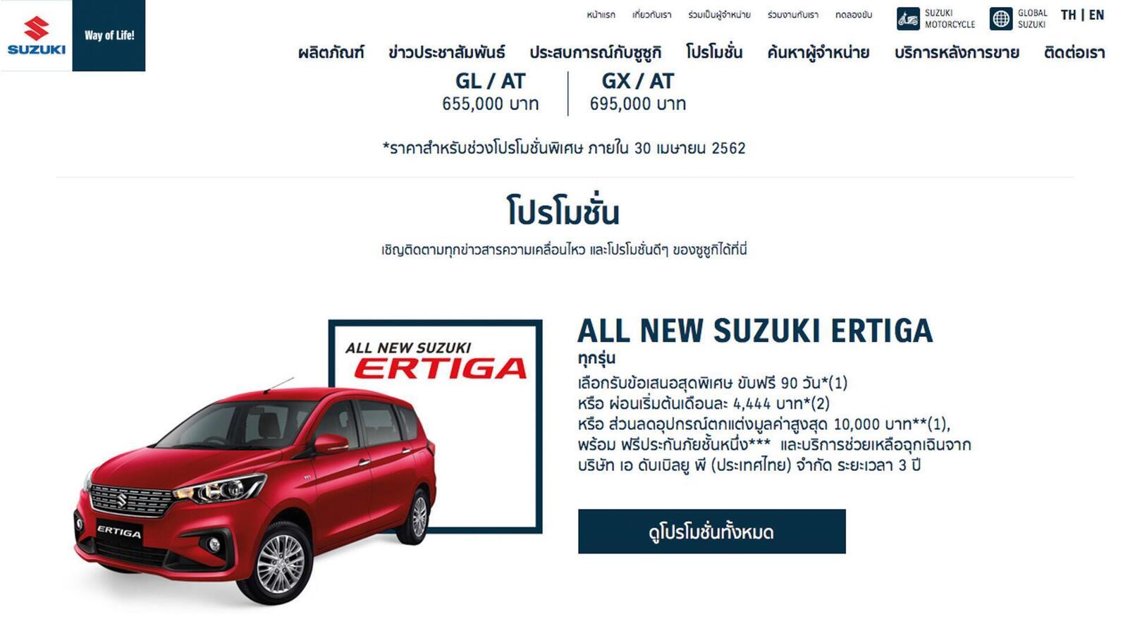 Suzuki Ertiga thế hệ sẽ về Việt Nam trong năm nay; cạnh tranh với Rush và Xpander - Hình 12